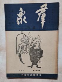 群众周刊 民国35年 第13卷 第7期 包邮挂刷