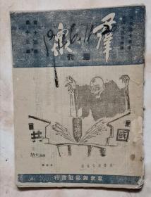 群众周刊 民国35年  第12卷 第12期 包邮挂刷
