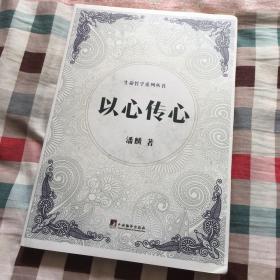 以心传心(生命哲学系列丛书)