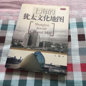 上海的犹太文化地图
