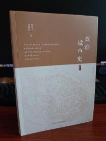 成都城市史/张学君/9787220116636