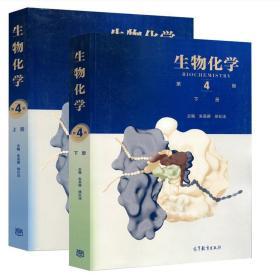 生物化学 第四版 上下册全2本 朱圣庚 王镜岩 高等教育