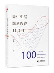 【正版】高中生涯规划教育100问 梅进德