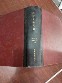 高分子论文集 VOL.43 NO.1-12 1986 日文版