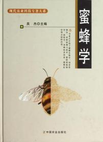 现代农业科技专著大系:蜜蜂学