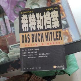 希特勒档案   品如图