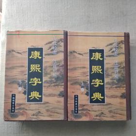 康熙字典:现代检索 注音对照 (硬精装本) 上午两册全