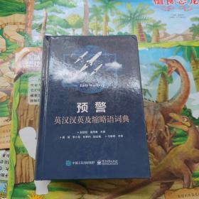 预警英汉汉英及缩略语词典