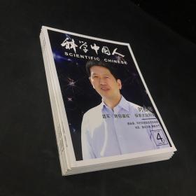 科学中国人    2020年4月7-8期(上下)、2020年5月9-10期(上下)、2020年6月11-12期(上下)【6本合售】