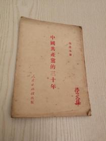 中国共产党的三十年