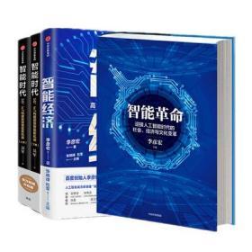 全新正版现货正版 智能时代+智能革命+智能经济 高质量发展的新形态 吴军 李彦宏 套装中信出版社