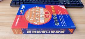 美国英语口语句典(带盒套 书+光盘)