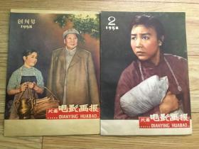 长春电影画报 1958年 创刊号 1-2期合售  私藏品好