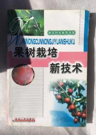 果树栽培新技术