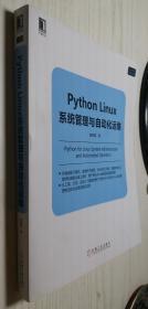Python Linux系统管理与自动化运维 赖明星 正版八五成新 前几页有点笔记