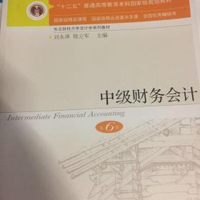 中级财务会计(第六版)