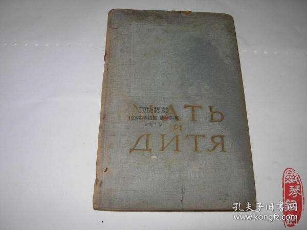 外文原版俄文原版МАТЬИДИТЯ女与子1954多图