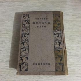 民国二十四年初版《震川先生全集》精装一册全