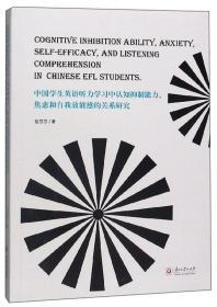 中国学生英语听力学习中认知抑制能力、焦虑和自我效能感的关系研究