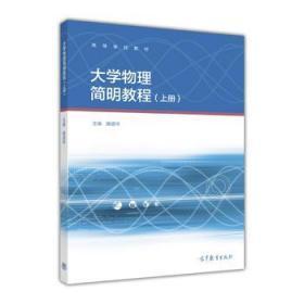 大学物理简明教程(上册) 滕道祥 高等教育出版社 978704