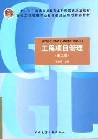 工程项目管理-(第二版) 丁士昭 中国建筑工业出版社 97