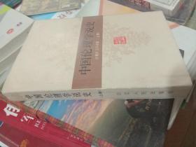 中国伦理学说史