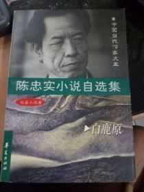 白鹿原 作者陈忠实签赠钤印 (正版现货 保真)