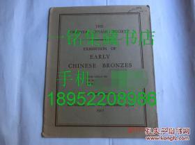 【现货 包邮】《中国青铜器展,周代及周代以前》 1951年初版  EXHIBITION OF EARLY CHINESE BRONZES