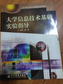 大学信息技术基础实验指导