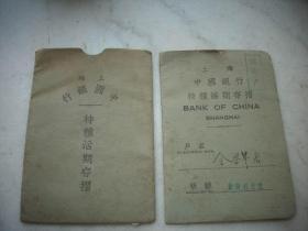 民国1940年-上海中国银行【特种活期存折】贴印花税票,附活期存款规则,带原封套