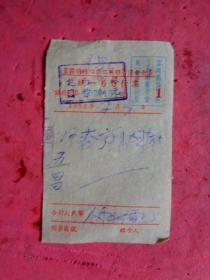 1952年10月13日 富阳县场口区工商统一另售发票 元和酱园