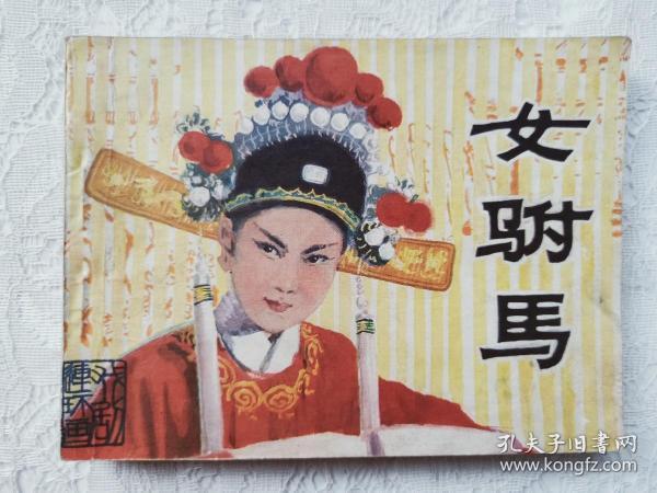 戏剧连环画,中国戏剧版黄梅戏《女驸马》,附内页图供参考