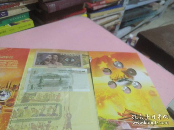 和谐大中华  中国小钱币珍藏册
