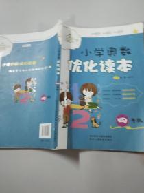 小学奥数优化读本(四年级)