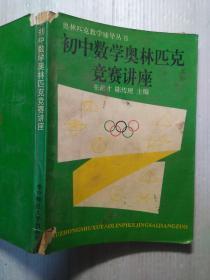 初中数学奥林匹克竞赛讲座
