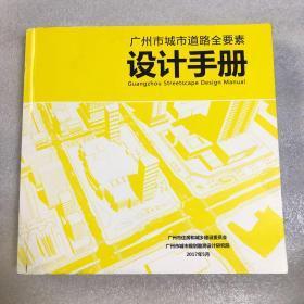 广州市城市道路全要素设计手册