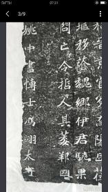山西馆藏魏碑赵猛拓片书法一流,如果早出一百年,早就名满天下了