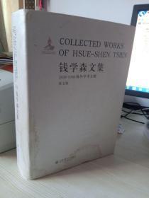 钱学森文集:1938-1956海外学术文献(英文版)