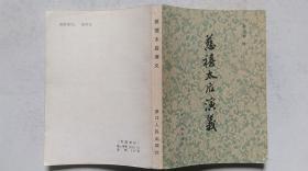 1980年浙江人民出版社出版《慈禧太后演义》(一版二印)