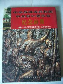 中华苏维埃共和国中央审计委员会纪念画册