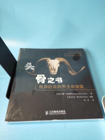 头骨之书:奇异的自然界生命探索