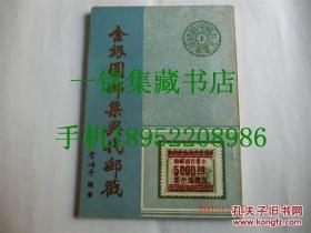 【现货 包邮】《金银圆邮票与代邮戳(上下册)》 1960年初版