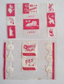 老糖标/糖纸:动物奶糖糖纸+巧克力乳脂糖纸  2张合售