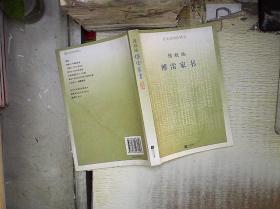 傅雷家书-' 。、
