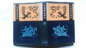 1988年9月江西教育出版社出版《古书典故辞典》(一版一印精装、毛笔题句签章藏书)