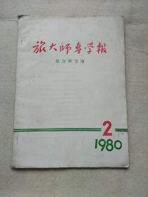《旅大师专学报》 1980年2月