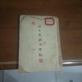 且介亭杂文末编 民国37年再版