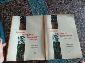 Lehninger Principles of Biochemistry,fifTHEDITION(生物化学原理)全二册英文版