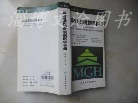 麻省总医院危重病医学手册(第4版)