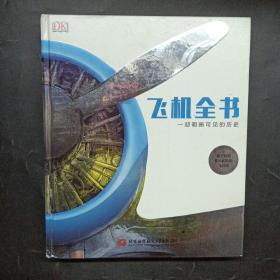 飞机全书:一部明晰可见的历史